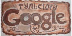 """Зейналов Тимур, г. Тула Дудл для Google: """"Мой город. Моя страна. 30 лучших работ юных художников на тему """"Мой город."""