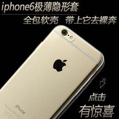 超薄iphone6手機殼透明蘋果6手機殼矽膠保護殼外殼邊框保護套plus-淘寶網