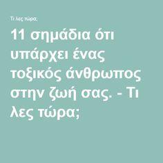 11 σημάδια ότι υπάρχει ένας τοξικός άνθρωπος στην ζωή σας. - Τι λες τώρα; Feel Good, Psychology, Feelings, Math, Spanish, Information Technology, Psicologia, Math Resources, Spanish Language