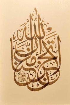 La tahzen innAllahe meana- Üzülme Allah bizimle beraberdir.