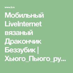 Мобильный LiveInternet вязаный Дракончик Беззубик  | Хьюго_Пьюго_рукоделие - рукоделие, вязание, кулинария, домоводство |