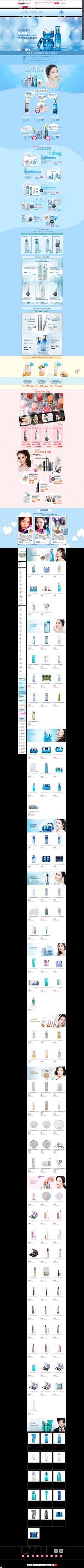 兰芝化妆品护肤品美妆淘宝店铺首页web ...