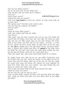 අපේ සේවිකාවරුනි - 1 - Sinhala wal katha වල් කතා Pdf