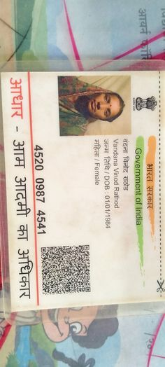 Real Id, Aadhar Card, Girly Pictures, Citizenship, Ielts, Cards, Sim, Pakistan, India