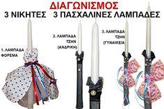Διαγωνισμός με δώρο 3 χειροποίητες πασχαλινές λαμπάδες | ediagonismoi.gr
