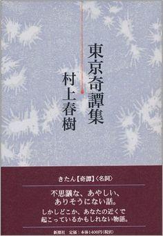 Amazon.co.jp: 東京奇譚集: 村上 春樹: 本