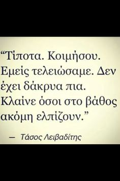 #greek#quote#stixakia
