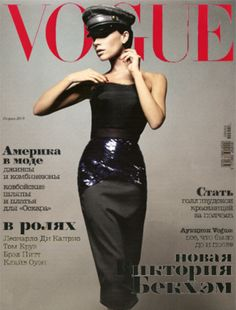 Picture of Victoria Beckham Vogue Russia, Spice Girls, Pop Music, Pop Group, Victoria Beckham, Business Women, Peplum Dress, Singer, Female