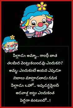 Funny Saved By Sriram My Info  C B Telugu Quotes