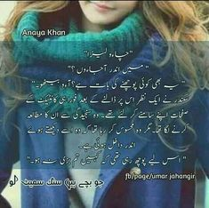 Novels To Read, Best Novels, Books To Read Online, Iqbal Poetry, Quotes From Novels, Urdu Novels, Fb Page, Deep Thoughts, Wisdom