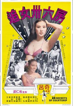 追女卅六房 36 Secrets of Courtship (1982)