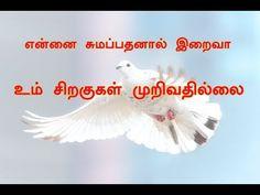 Holy Gospel Music - YouTube 6 Music, Gospel Music, Music Songs, Tamil Christian, Christian Songs, Merlin, Song Lyrics, Album, Youtube