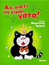 ΑΧ ΓΙΑΤΙ ΝΑ ΕΙΜΑΙ ΓΑΤΑ Books To Read, My Books, Reading Books, Carnival Crafts, Greek Language, Literacy, Activities For Kids, Preschool, Teaching
