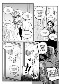 My Hero Academia Manga, Doujinshi, Comics, Funny, Anime, Yahoo, Ship, Couple, Comic Book