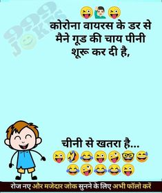 Funny School Jokes, Funny Jokes In Hindi, School Humor, Funny Status Quotes, Funny Statuses, Happy Holi Wishes, Happiness Challenge, Gk Knowledge, Funny Questions