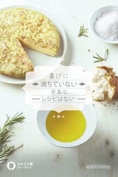 喜びに満ちていない崇高なレシピはない。