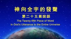 """【Almighty God】【Eastern Lightning】【The Church of Almighty God】 The Church of Almighty God came into being because of the work of the returned Lord Jesus—the end-time Christ, """"Almighty God""""—in China, and it isn't established by any person. Christ is the truth, the way, and the life.  After reading God's expression, you will see that God has appeared.  Website:      http://en.kingdomsalvation.org YouTube:       ..."""