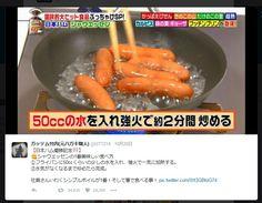 【そうだったのか】「シャウエッセンの1番美味しい食べ方」にネット民が震撼! 今後は絶対にこうやって調理しろよ!! | ロケットニュース24