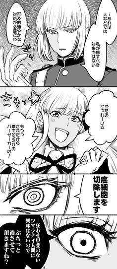 """和谷はとこ on Twitter: """"ニャ…BBちゃんと婦長様、ハチャメチャに相性が悪そうで死ぬほど興奮する… """" Type Moon, Fate Stay Night, Mississippi, Manga, Cute, Anime, Fictional Characters, Funny Memes, Manga Anime"""