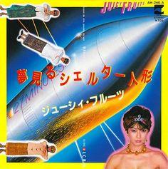 星よりきれいな核ミサイル はじけて街中が光になったの 授業がないのはうれしいけど ひとりじゃ愛なんて習えもしないわ‥♪ 夢見るシャンソン人形メロディにちあき哲也作の深い詩が乗るジューシィフルーツの「夢見るシェルター人形」7吋。