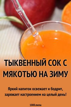 Meatloaf, Cantaloupe, Food And Drink, Menu, Healthy Recipes, Fruit, Drinks, Cooking, Pumpkins