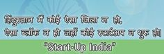 Things To Know About Start Up India Stand Up Scheme   #startupindia, #standupindia, #startupscheme