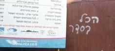 Streetwise Hebrew: Waiter talk…. Is everything ok?  #streetwise #Hebrew #language
