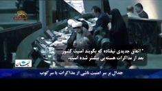 جدال بر سر امنيت ناشى از مذاكرات يا سركوب گزارش خبرى – سيماى آزادى– 20 آذر 1393  ======= Mojahedin – Iran – Resistance – Simay  Azadi -- مجاهدين – ايران – مقاومت – سيماي آزادي
