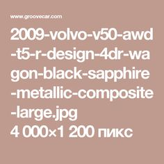 2009-volvo-v50-awd-t5-r-design-4dr-wagon-black-sapphire-metallic-composite-large.jpg 4000×1200 пикс