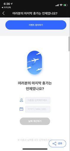 App Ui, Ui Ux, Event Banner, Promotional Design, Mobile App, Mobile Applications