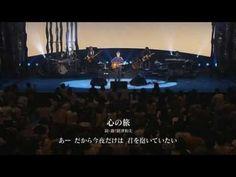 心の旅 (720P) - YouTube