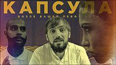 Обзорчик Тимати - Капсула (фильм, 2014) Критика[† Мысля от Эдгара 2014 ] HD