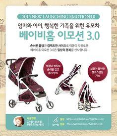 [ 엄마와 아이,행복한 가족을 위한 유모차 베이비홈 이모션 3.0 런칭 을 축하드립니다!!]   http://www.thebabyhome.co.kr/shop/proc/event/201501_micro/event_02.php