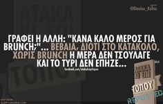 Funny Quotes, Life Quotes, Greek Quotes, True Words, Just For Laughs, Grief, Lol, Laughter, The Cure