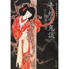 青蛙堂鬼談 - 岡本綺堂読物集二 表紙画 山本タカト Cover Illustration by Yamamoto Takato
