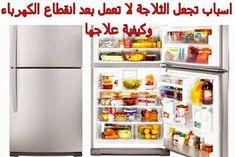 اسباب تجعل الثلاجة لا تعمل بعد انقطاع الكهرباء وكيفية علاجها Top Freezer Refrigerator Kitchen Appliances Refrigerator