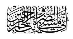 This calligraphy is by calligrapher:Zuhdi from Turkey. Calligraphy Borders, Islamic Art Calligraphy, All Quran, Beautiful Photos Of Nature, Religious Quotes, Deviantart, Wall Art, Free, Ramadan