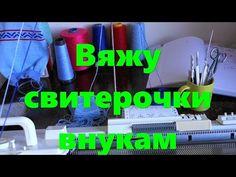 Вяжу свитерочки внукам. Часть1 (49 23.05.16) - YouTube