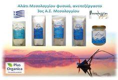 Αλάτι 'Μεσολογγίου γεύσεις' φυσικό ανεπεξέργαστο 3ος ΑΣ Μεσολογγίου αλάτι ψιλό λευκό, αλάτι ψιλό γκρι, αλάτι ημίχονδρο, αλάτι χονδρό