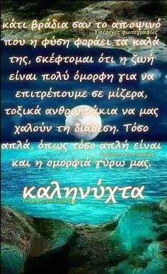 Good Night, Good Morning, Greek Quotes, Nighty Night, Buen Dia, Bonjour, Have A Good Night, Bom Dia, Buongiorno