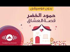 0a133e3fb Humood - Qissat Al'Oshaq | حمود الخضر - قصة العشاق | (Acapella - Vocals  Only - بدون موسيقى)