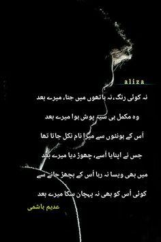 Urdu Poetry, Corner