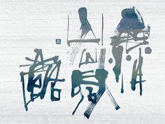 雲消山嶽露 禅語 禅書 書道作品 zen zenwords calligraphy