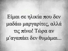 Funny Greek Quotes, Funny Quotes, Funny Memes, Jokes, Bring Me To Life, Laughter The Best Medicine, Motivational Quotes, Inspirational Quotes, Try Not To Laugh