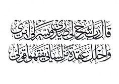 ﴿قَالَ رَبِّ اشْرَحْ لِي صَدْرِي ۞ وَيَسِّرْ لِي أَمْرِي ۞ وَاحْلُلْ عُقْدَةً مِّن لِّسَانِي ۞ يَفْقَهُوا قَوْلِي﴾ طٰه ٢٥-٢٨ Calligraphy Doodles, Arabic Calligraphy Art, Beautiful Calligraphy, Arabic Art, Achieving Dreams Quotes, Quran Arabic, Font Art, Islam Facts, Islamic Quotes