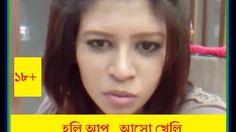 আসো খেলি ১৮+ | Fb Live Holiapu | 2017 | Live | Bangla Funny Video By Pol...