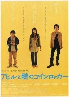 伊坂幸太郎の映画化された作品たち - NAVER まとめ