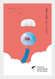 summer 2012 / その1 - tahiti83 Japan Summer, Summer Poster, Event Poster Design, Design Typography, Japanese Graphic Design, Joko, Mid Autumn Festival, Exhibition Poster, Summer Design