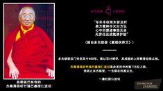 115---Chamdo-Jampa-Lings-Jetsun-Jamyang-Khejok-Jampa-Gyatso-Rinpoche-CHI