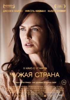 High resolution Russian movie poster image for Strangerland The image measures 3500 * 5000 pixels and is 5971 kilobytes large. Movies To Watch List, Home Movies, Nicole Kidman, Film Posters, I Movie, Books To Read, Cinema, Entertaining, Actors